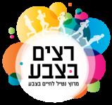 לוגו רצים בצבע1